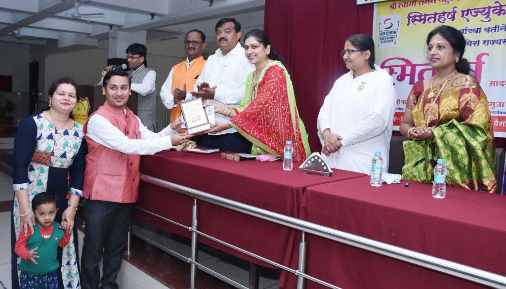 शिक्षक भूषण पुरस्कार